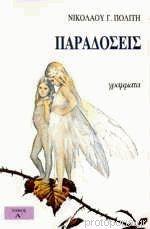 http://www.protoporia.gr/paradoseis-av-set-p-142251.html
