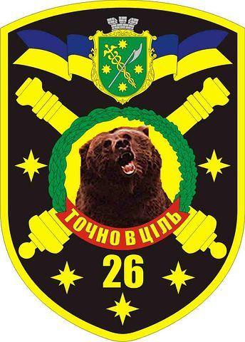 26-та окрема артилерійська бригада — регулярний підрозділ Збройних сил України, що входить до складу оперативного командування «Північ». Базується в місті Бердичів Житомирської області, військова частина — А3091