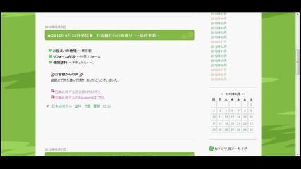 http://www.dailymotion.com/video/x18lk9h_日本eリモデル-外壁塗装-評判-2012-05_animals