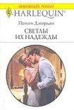 Светлы их надежды. Начните читать книги Джордан Пенни в электронной онлайн библиотеке booksonline.com.ua. Читайте любимые книги с мобильного или ПК бесплатно и без регистрации.