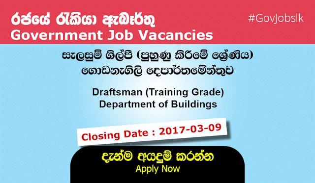 Sri Lankan Government Job Vacancies at Department of Buildings for Draftsman Designer