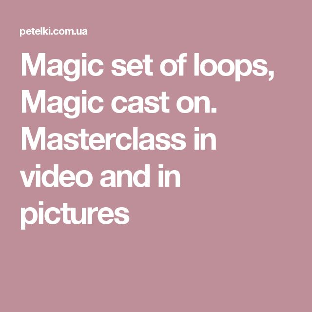 Magic set of loops, Magic cast on.  Masterclass in video and in pictures