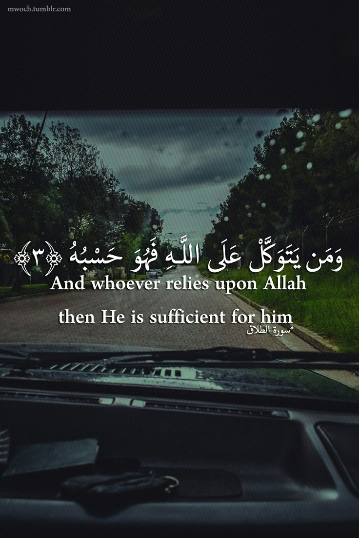 And whoever relies upon allah then he is sufficient for him.
