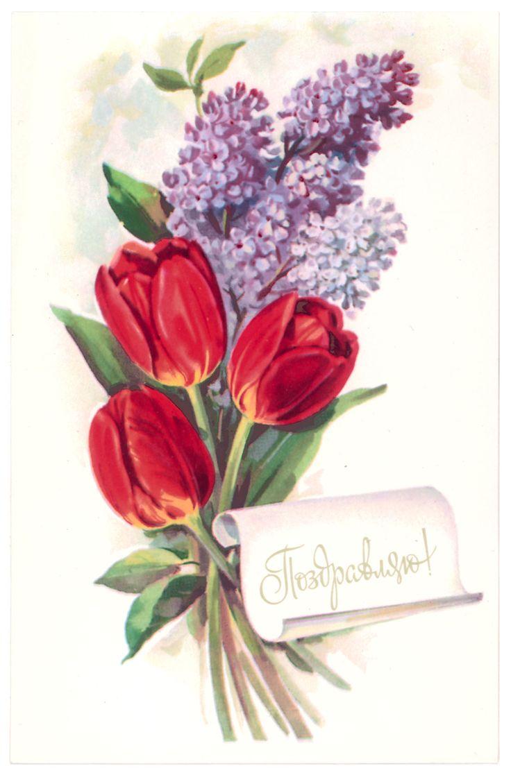Старинные открытки с тюльпанами