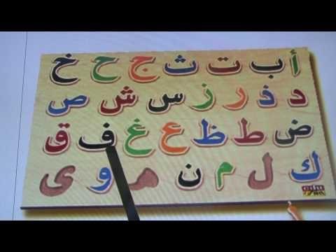 arabic alphabet song - YouTube
