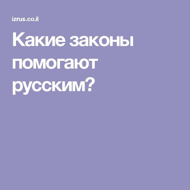 Какие законы помогают русским?