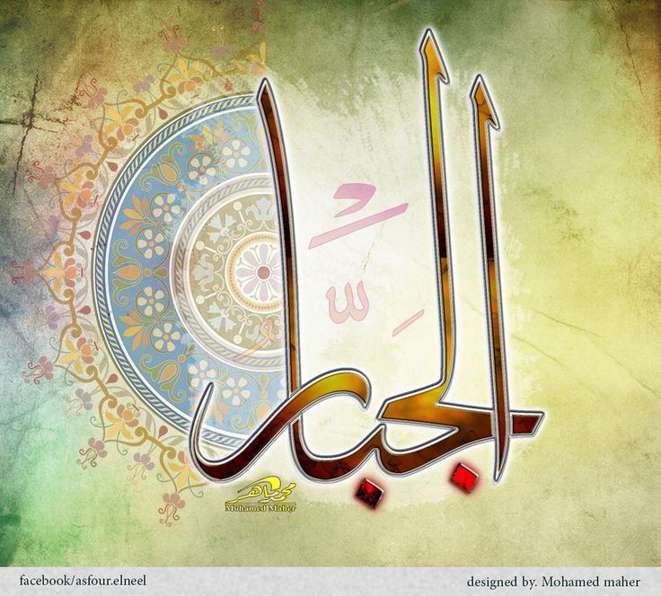 Arabische Kalligraphie Kunst, Gott, Koran, Sprüche