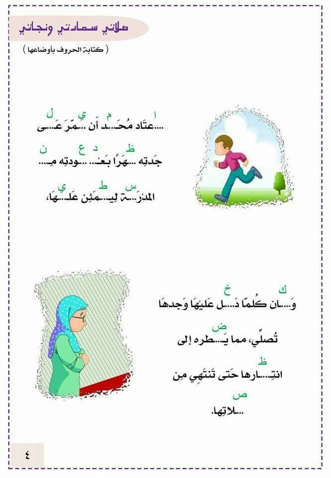 Learning Arabic? Here Are 5 Books That I Highly Recommend ...