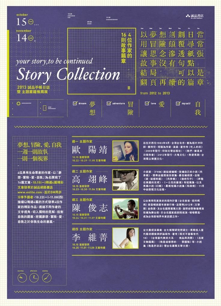2013 誠品手帳暨 主題書籍推薦展