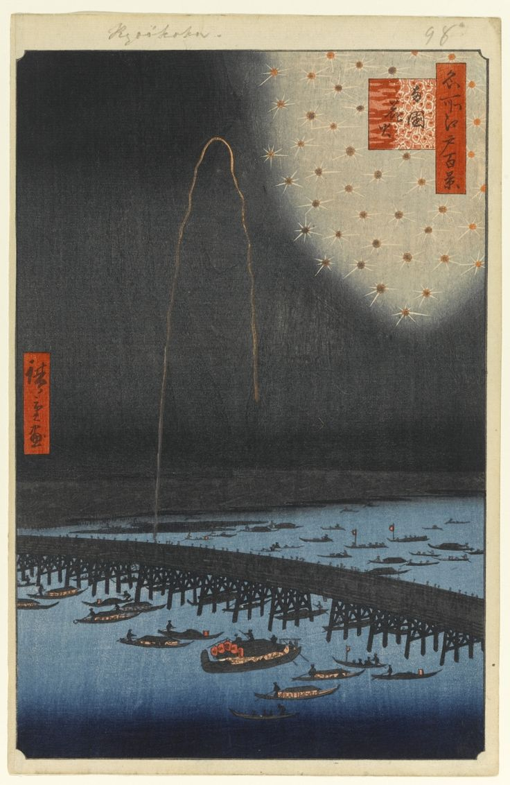 Hiroshige - One Hundred Famous Views of Edo - 98. Fireworks at Ryōgoku (Ryōgoku Hanabi)