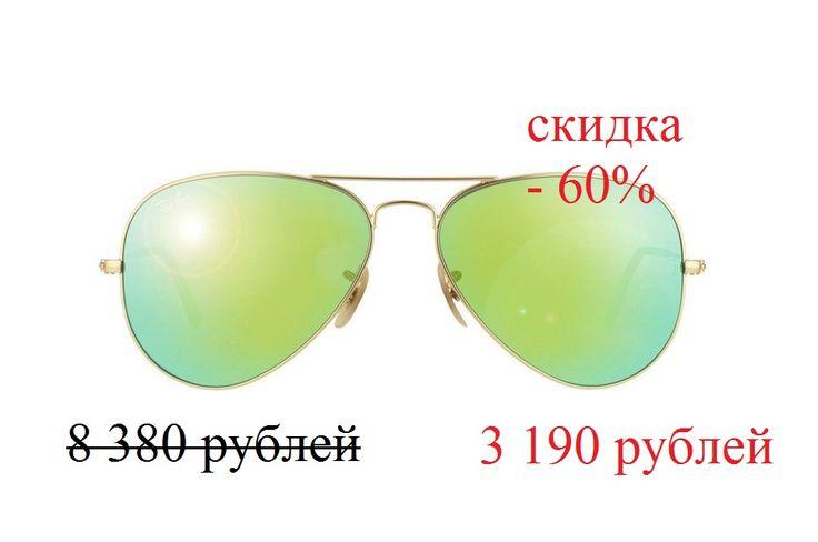Aviator RB 3025 112/19 http://rb-origin.ru/  Характеристики модели: Технология оптики:  *Зеркальная* Код модели: *3025* Код цвета:** 112/19** Тип: *Unisex* Степень затемнения:*3N (высокая)* Материал линз: *Минеральное стекло* Цвет линз: *Ярко-салатовый* Материал оправы: *Металлическая* Цвет оправы: *Благородный золотой* Упаковка:*Армированный фирменный чехол Ray Ban, книжечка, салфетка* Производство: *Made in Italy (Luxottica)*  #rayban#очки#стиль#мода#clubmaster#aviator#wayfarer