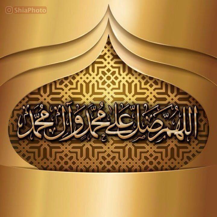 اللهم صل على محمد وآل محمد ..