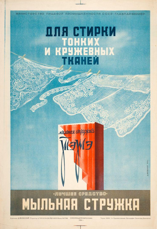 1950. Художник Д. Яновский.