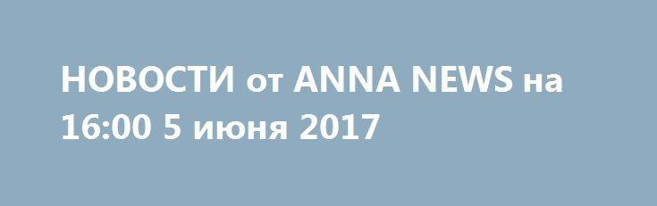 НОВОСТИ от ANNA NEWS на 16:00 5 июня 2017 http://rusdozor.ru/2017/06/05/novosti-ot-anna-news-na-1600-5-iyunya-2017/  Сегодня была предотвращена попытка прорыва украинской диверсионно-разведывательной группы на территорию ЛНР. Свой переход через линию соприкосновения они планировали совершить в районе населенного пункта Калиновка, но выдали себя, открыв огонь по позициям народной милиции, в результате чего потеряли двух человек убитыми ...