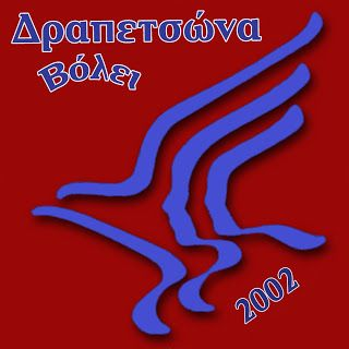 drapetsonavolley: ΠΗΓΑΣΟΣ - ΔΡΑΠΕΤΣΩΝΑ 0-3 ΣΤΟ ΜΙΚΤΟ VINTAGE