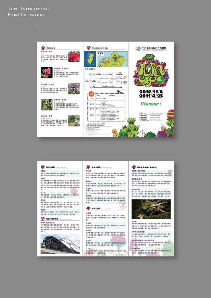 Taipei Internation Flora Exposition _ 三摺頁/正反。 視覺│花博、編排│李俊寬。