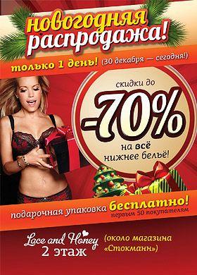 - 70% скидки