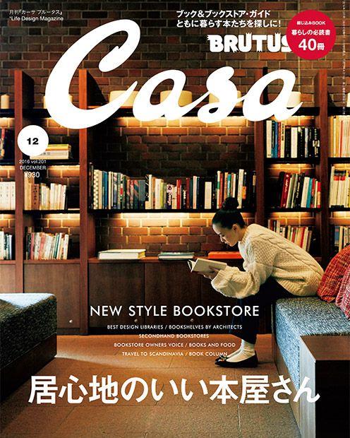 """美しい暮らしをデザインする『Life Design Magazine』 建築&デザインの専門誌ではなく、ライフ・デザイン・マガジンです。「住」を中心にファッション、フード、トラベル…、""""旬の暮らし""""を独自のテイストで取り上げます。カーサ・ブルータス(Casa BRUTUS)は、マガジンハウスが発売している月刊情報誌。毎月10日発売。「Casa = 家」を中心に、建築・デザイン・食・アート・ファッション・旅など、好奇心旺盛に人生を楽しむテーマを扱っている。通常号のほか、建築や旅ガイド、食ガイドなどのムック本も多数発売されている。"""