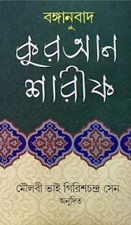 Quran Sharif Bangla Translation by Girish Chandra Sen
