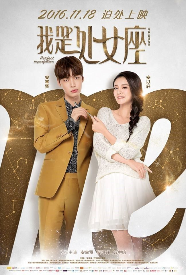 Download Perfect Imperfection (Chinese Movie) - 2016 You now can Streaming at https://kcinemaindo.com/perfect-imperfection-2016/