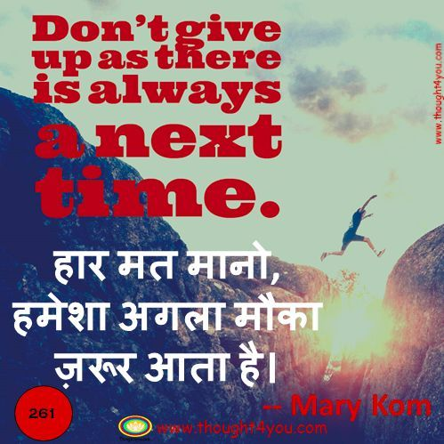 Quotes By MARY KOM, कोट्स,MARY KOM Quotes, MARY KOM Quotes in Hindi, MARY KOM, Success Quotes, Quote for Success , mOTIVATIONAL, mOTIVATION, Motivational quotes