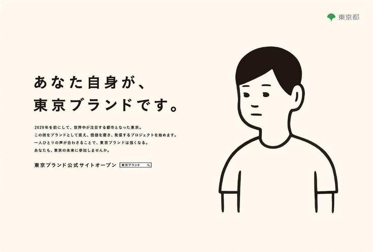 東京のブランディングを伝えるメッセージ広告 | ブレーン 2015年10月号