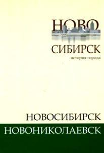 Карта от новониколаевска до новосибирска фото Новониколаевск-Новосибирск. В 2 томах. Том 2 История города.