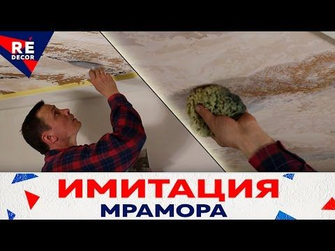 Имитация Мрамора Faux Marble