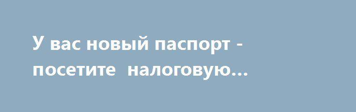 У вас новый паспорт - посетите налоговую инспекцию http://shostka.info/shostkanews/u_vas_novyj_pasport_-_posetite_nalogovuyu_inspekciyu  Если налогоплательщик совершил обмен паспорта по причине изменения фамилии, имени, отчества, даты рождения и т. д., ему следует обратиться