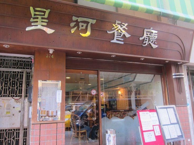 芙蓉蛋飯が絶品!イケテルローカル餐廳♡ 香港在住えりのグルメ ショッピング 観光スポットおすすめブログ