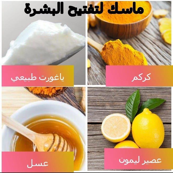 المكونات ملعقة صغيرة كركم ياغورت طبيعي قطرات من عصير الليمون ملعقة صغيرة من العسل طريقة التحضير نضع الكركم في صحن صغير نضيف اليه الياغو Food Breakfast