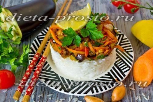 Рис жасмин с тушеными овощами. Марокканская кухня