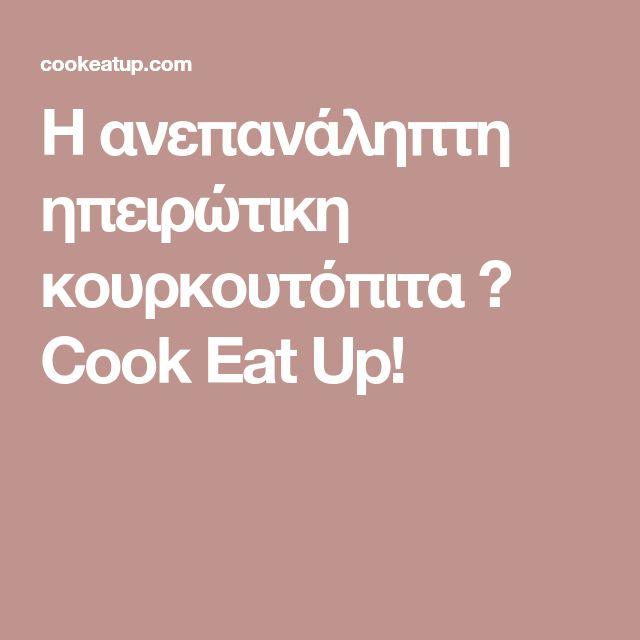 Η ανεπανάληπτη ηπειρώτικη κουρκουτόπιτα ⋆ Cook Eat Up!