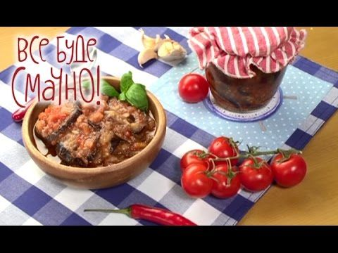 Консервированные баклажаны. Семейные рецепты - YouTube
