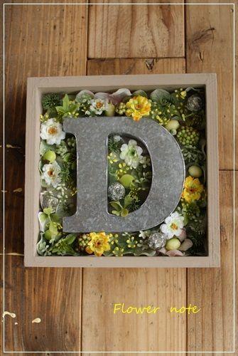 【今日の贈花】お気に入りの一文字で。|Flower note の 花日記 (横浜・上大岡 アレンジメント教室)