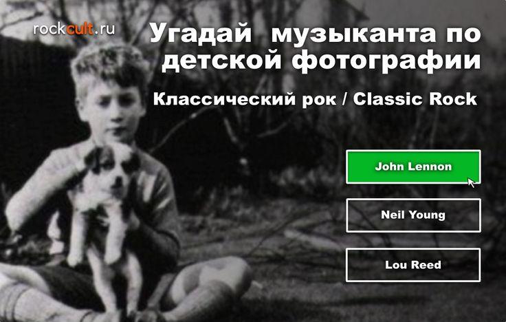 Игра: Угадай музыканта по детской фотографии | Классический Рок Ч.1 - http://rockcult.ru/musicians-young-photos-test-classic-rock