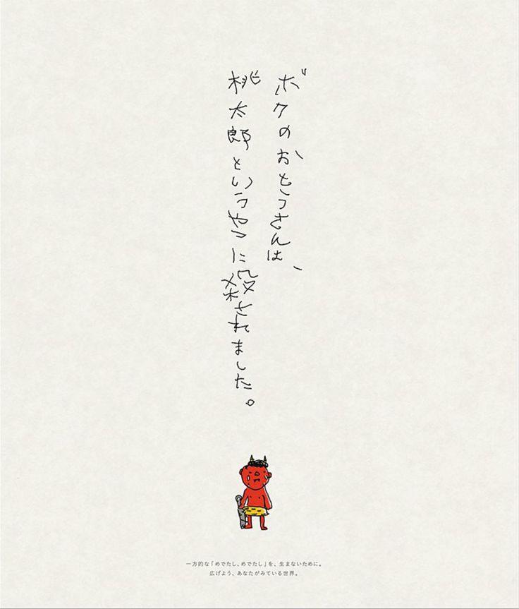 2013年度日本「新聞廣告創作比賽」結果最優秀賞。 廣告比賽的題目是「幸福」。  正在流淚的「小鬼」說:「我爸爸被那個叫桃太郎的傢伙殺死了。」 分善和惡不是創作者的原意。  ⋯⋯所以作者說:「對一個人來說這件事可能是幸福的,對別人來說卻不一定。用不同的視角,幸福也是會變的。」  下方小字:「為了不衍生出片面的幸福,請拓寬您的視線。」