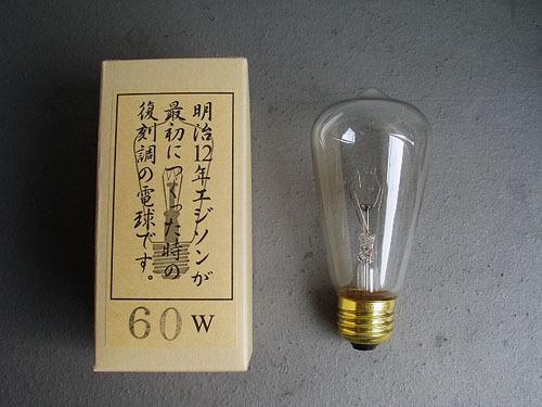 後藤照明 - レプリカライト60w