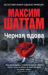 Максим Шаттам. Черная вдова
