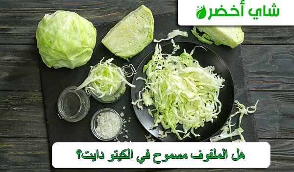 هل الكرنب أو الملفوف كيتو Cabbage Keto Vegetables