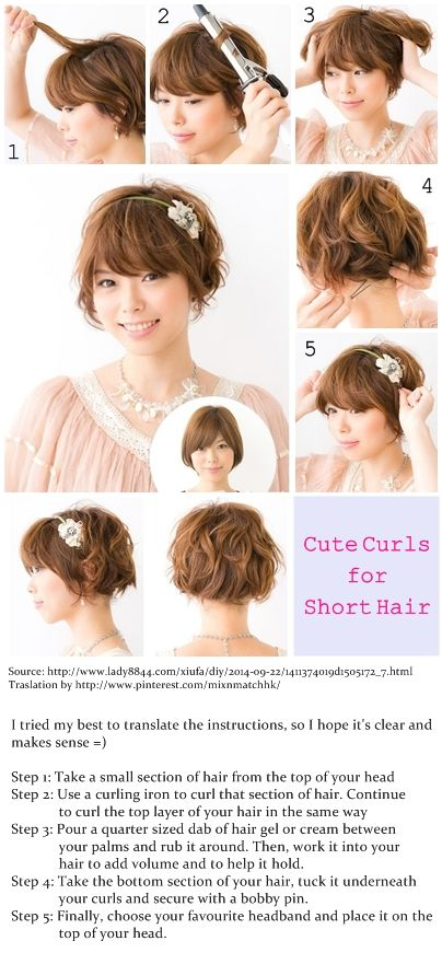 Diy Hairstyle Cute Curls For Short Hair Step By Step Tutorial