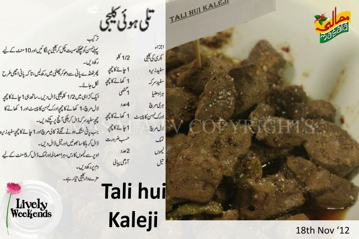 24 best daily home made foods menu images on pinterest cooking tali hoi qalihi pakistani recipesfood forumfinder Choice Image