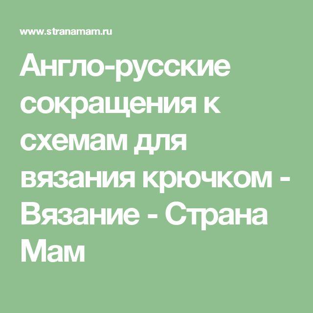 Англо-русские сокращения к схемам для вязания крючком - Вязание - Страна Мам