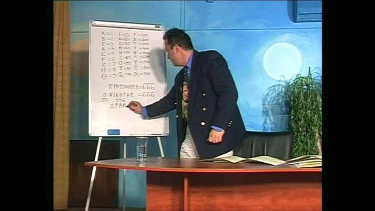 Μύθοι και Αλήθειες για την Ελληνική Γλώσσα (διάλεξη του Νίκου Σαραντάκου)