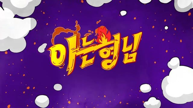 JTBC < 아는형님 > TITLE PKG ROLE: Storyboard / Key visual Design / Animating Except : LOGO Design ( JTBC Design Center ) / BG ( temporary use )