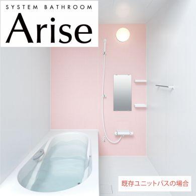 浴室リフォームLIXILアライズCタイプ474,400円-1216サイズ戸建て既存ユニットバス