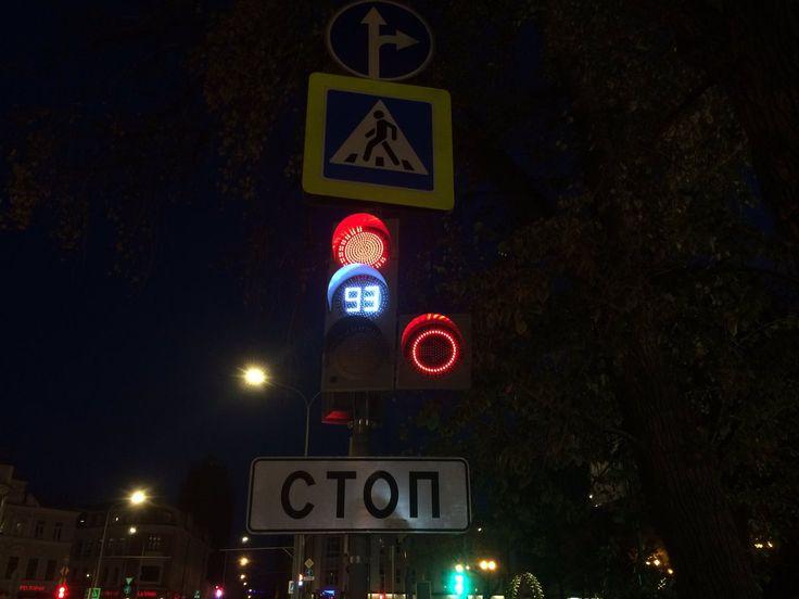 Новый светофор в Москве. Красный имеет циферблат обратного отсчёта. Есть красный круг для поворота направо.