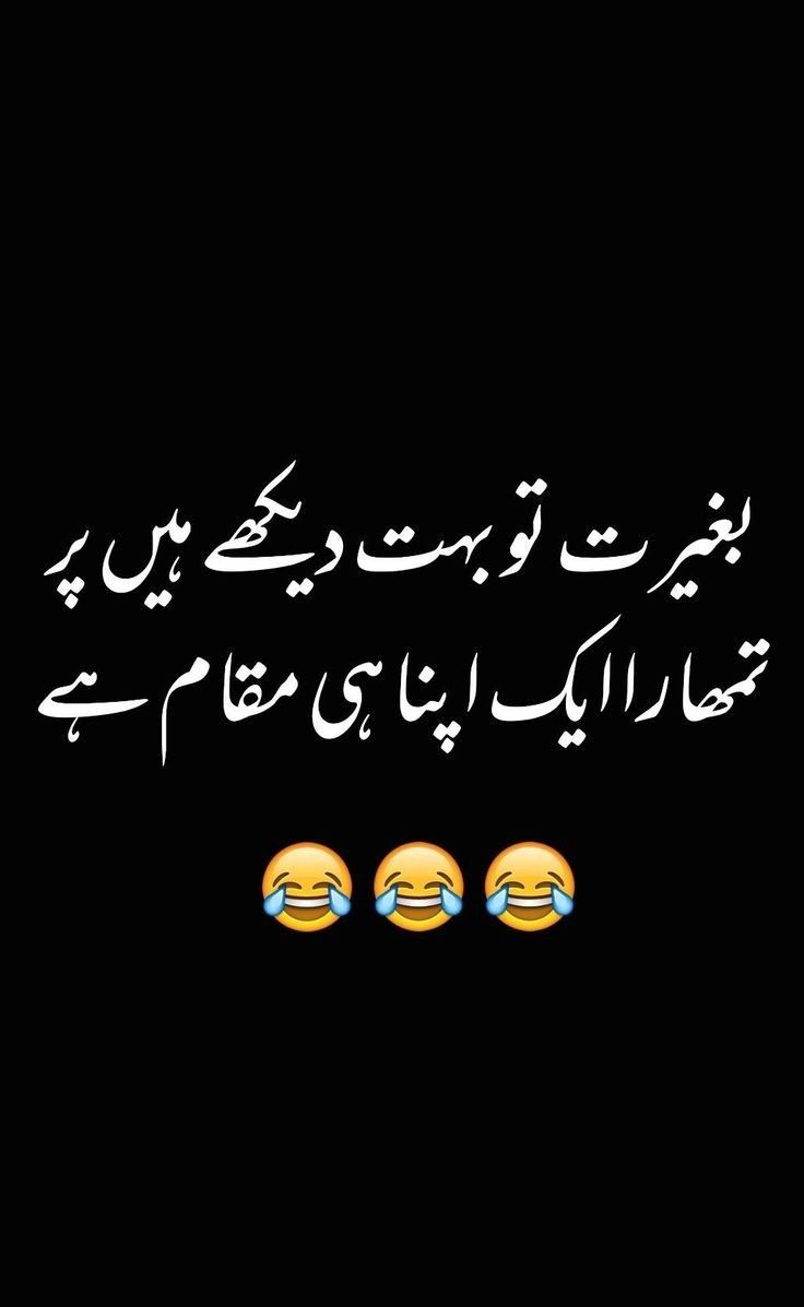 Zany Funny Quotes In Urdu Funny Quotes Poetry Feelings