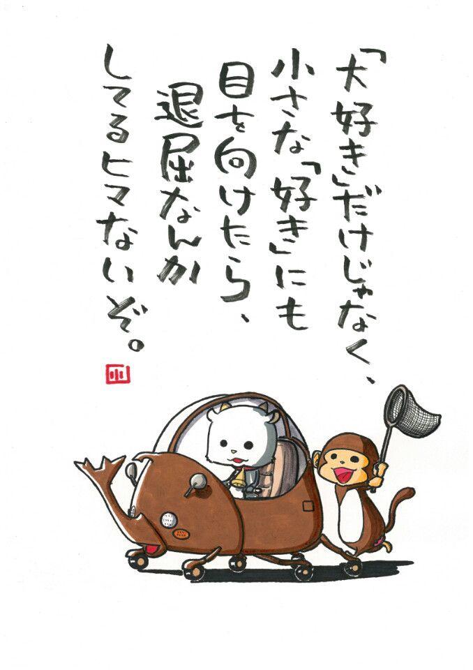 ありがとうございました。|ヤポンスキー こばやし画伯オフィシャルブログ「ヤポンスキーこばやし画伯のお絵描き日記」Powered by Ameba