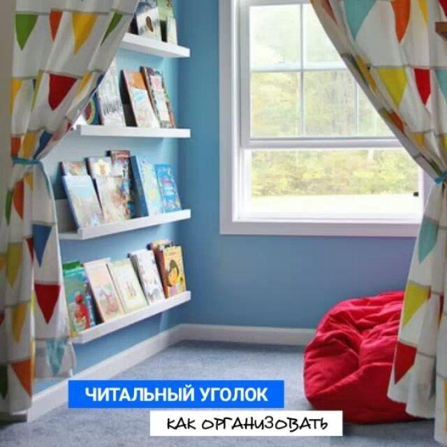 """Очень редко читальный уголок планируется на этапе проектирования детской. И зря! ✔Мне кажется такое место обязательно должно быть не только у детей, но и у родителей:удобное кресло с подушками, полочки для книг, хорошее освещение. ✔ Главное правило зоны для чтения """" правило трех """"У""""-уютно, удобно и уединенно)) ✔А для мам малышей нужны книжки проекторы: включил книжку на стену, уселся в кресло с ребенком-укачиваешь и читаешь)) ❓Что вы сейчас читаете? В каком формате? Есть у вас специальное…"""